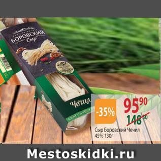 Акция - сыр Боровский Чечил