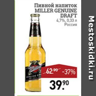 Акция - ПИВНОЙ НАПИТОК MILLER GENUINE DRAFT
