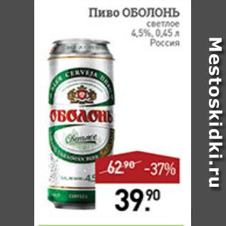 Акция - ПИВО ОБОЛОНЬ