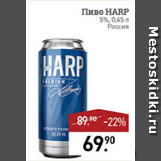 Акция - ПИВО harp
