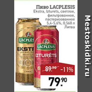 Акция - ПИВО Lacplesis