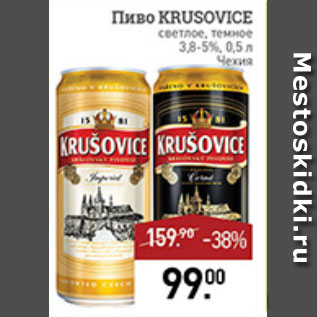 Акция - ПИВО krusovice