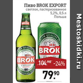 Акция - ПИВО brok export