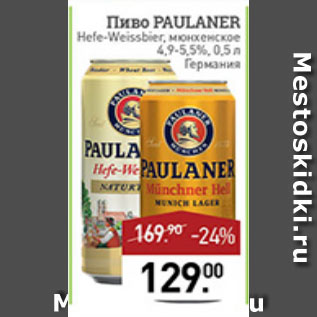 Акция - ПИВО paulaner