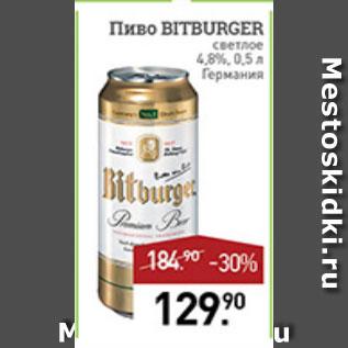 Акция - ПИВО bitburger