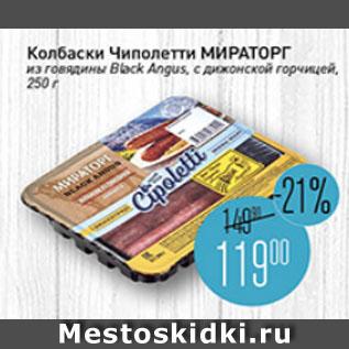 Акция - колбаски Чиполетти Мираторг