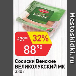 Акция - Сосиски Венские