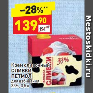 Акция - Крем сливочный СЛИВКИ ПЕТМОЛ для взбивания 33%
