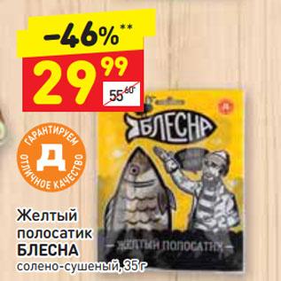 Акция - Желтый полосатик БЛЕСНА солено-сушеный