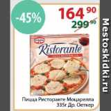 Скидка: пицца ристоранте Моцарелла