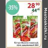 Магазин:Полушка,Скидка:кетчуп Махеевъ
