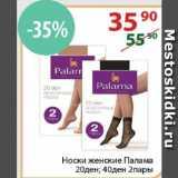 Скидка: носки женские Палама