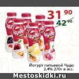 Полушка Акции - йогурт питьевой