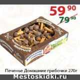 Скидка: Печенье Домашние грибочки