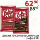 Скидка: шоколад КитКат