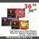 Магазин:Полушка,Скидка:чай принцесса Нури