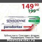 Скидка: зубная паста Сенсодин, Парадонтакс