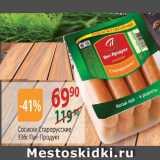 Магазин:Полушка,Скидка:сосиски Старорусские