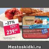 Скидка: колбаски Чиполетти Мираторг