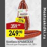 Скидка: колбаса Крымская