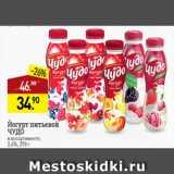 Скидка: йогурт питьевой Чудо