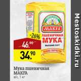 Скидка: мука пшеничная Makfa