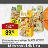 Скидка: Хлебцы итальянские Baker house