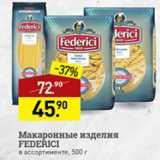 Скидка: макаронные изделия Federici