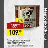 Мираторг Акции - Говядина тушеная Главпродукт