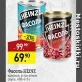 Мираторг Акции - Фасоль Heinz
