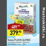 Мираторг Акции - каша fleur alpine