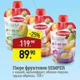 Мираторг Акции - пюре фруктовое Semper