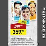 Мираторг Акции - чай Farmer's tea
