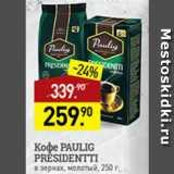 Мираторг Акции - кофе Paulig president