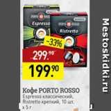 Мираторг Акции - кофе Porto rosso