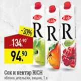 Скидка: Сок и нектар Rich