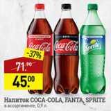 Мираторг Акции - напиток COCA-COLA/FANTA/SPRITE