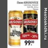 Мираторг Акции - ПИВО krusovice