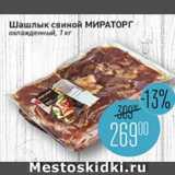 Мираторг Акции - шашлык мираторг  свиной