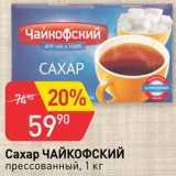 Магазин:Авоська,Скидка:Сахар Чайкофский