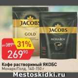 Скидка: Кофе ЯКОБС МОНАРХ/Голд