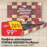 Конфеты шоколадные Птичье молоко, Вес: 200 г