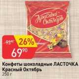 Конфеты шоколадные Ласточка, Вес: 250 г