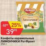 Конфеты Лимончики, Вес: 250 г