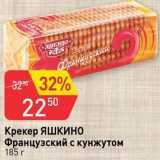 Магазин:Авоська,Скидка:Крекер Французский
