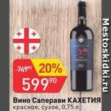 Скидка: Вино Саперави