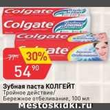 Магазин:Авоська,Скидка:Зубная паста Colgate