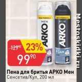 Скидка: Пена для бритья Арко Мен