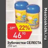 Магазин:Авоська,Скидка:Зубочистки Селеста