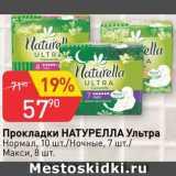 Магазин:Авоська,Скидка:Прокладки Натурелла
